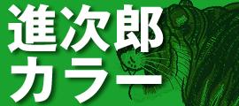shinjiro
